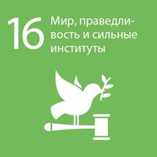 goal_16-ru
