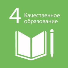 goal_4-ru